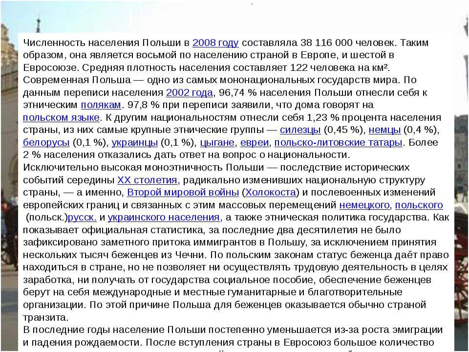 Население Польши Численность населения Польши в2008 годусоставляла 381160...