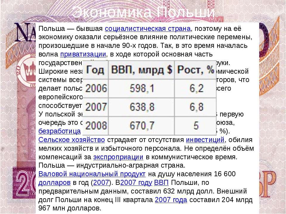 Экономика Польши Польша— бывшаясоциалистическая страна, поэтому на её эконо...