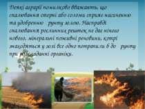 Деякі аграрії помилково вважають, що спалювання стерні або соломи сприяє наси...