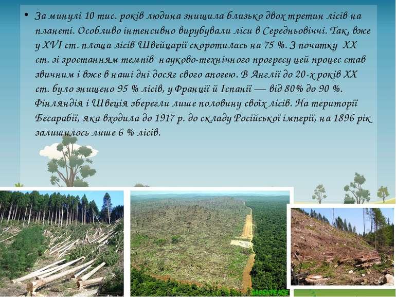 За минулі 10 тис. років людина знищила близько двох третин лісів на планеті. ...