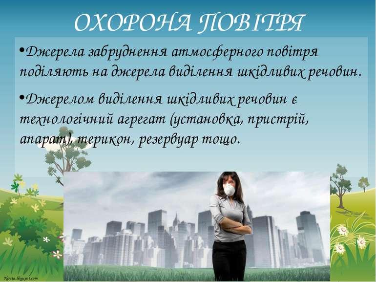 ОХОРОНА ПОВІТРЯ Джерела забруднення атмосферного повітря поділяють на джерела...