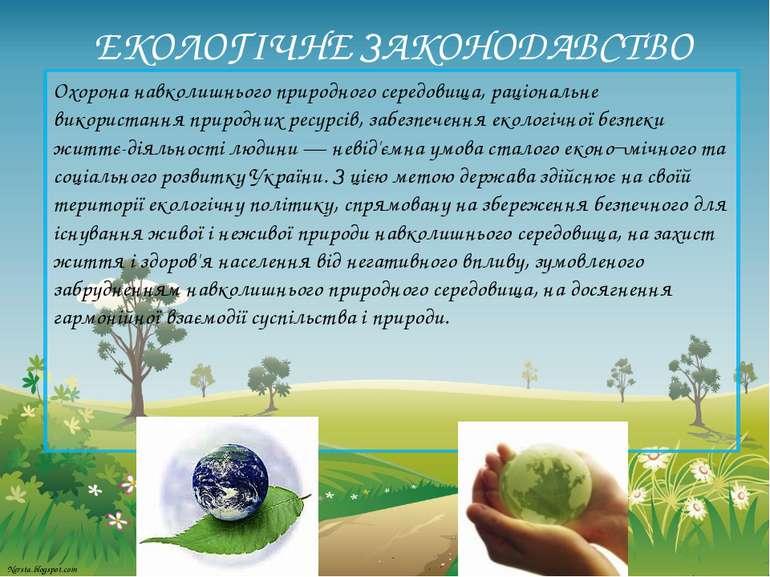 ЕКОЛОГІЧНЕ ЗАКОНОДАВСТВО Охорона навколишнього природного середовища, раціона...