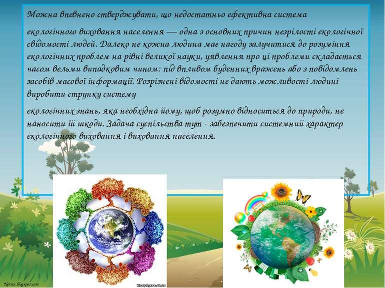 Можна впевнено стверджувати, що недостатньо ефективна система екологічного ви...