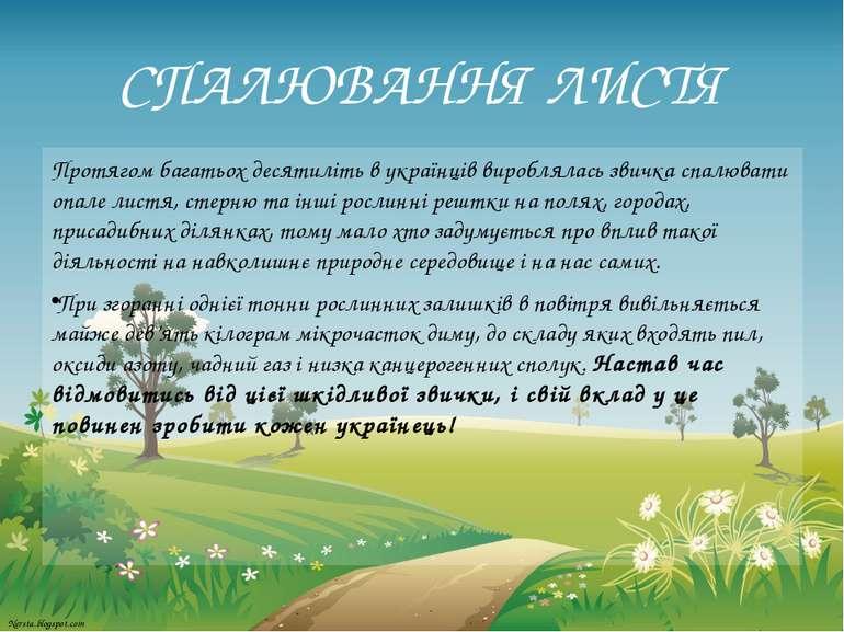 СПАЛЮВАННЯ ЛИСТЯ Протягом багатьох десятиліть в українців вироблялась звичка ...