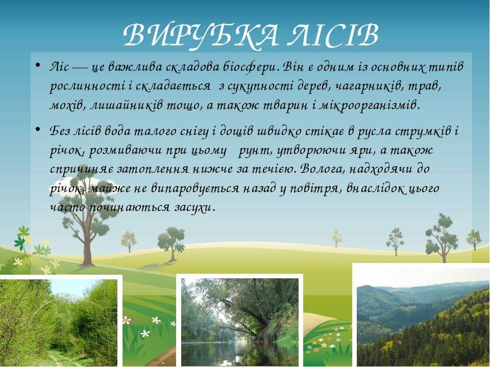 ВИРУБКА ЛІСІВ Ліс — це важлива складова біосфери. Він є одним із основних тип...