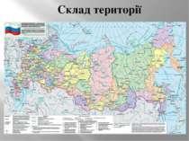 Склад території