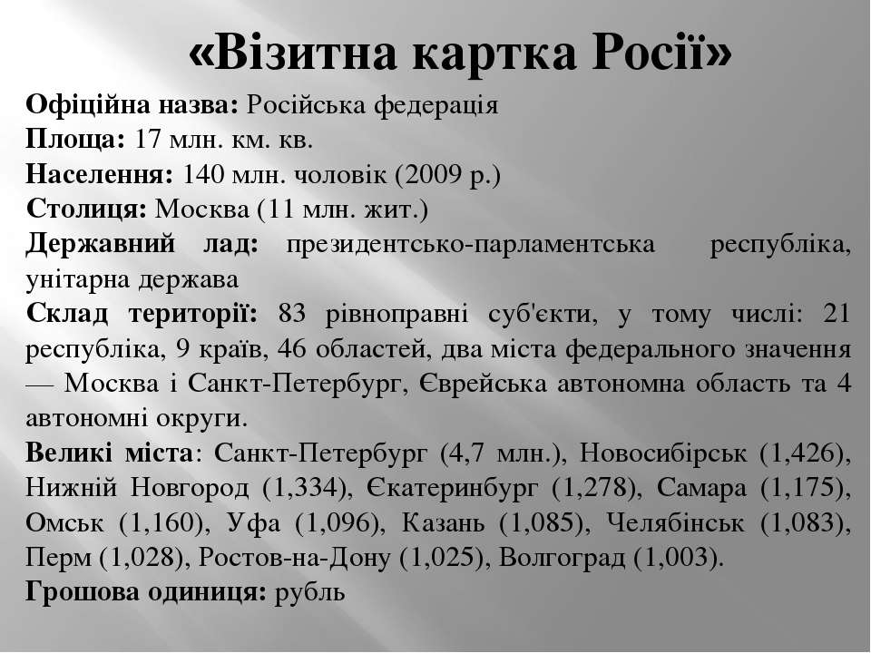 «Візитна картка Росії» Офіційна назва: Російська федерація Площа: 17 млн. км....