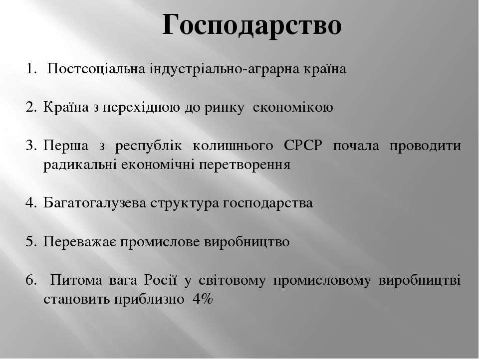 Господарство Постсоціальна індустріально-аграрна країна Країна з перехідною д...