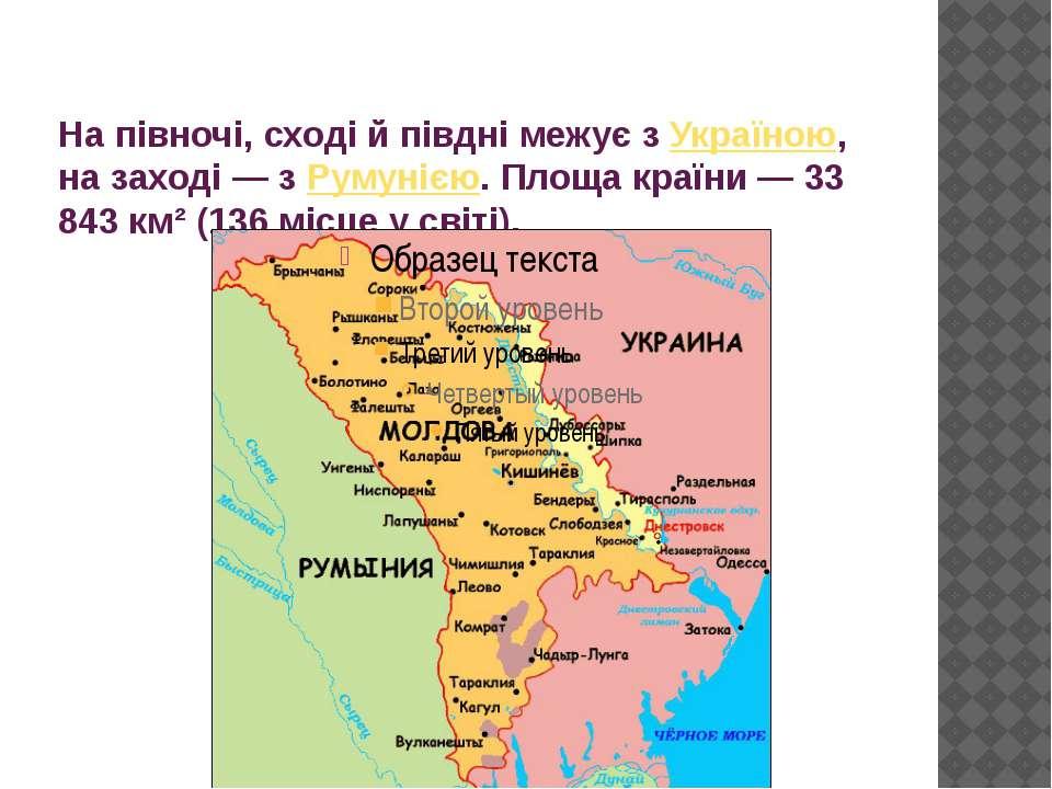 На півночі, сході й півдні межує зУкраїною, на заході— зРумунією. Площа кр...