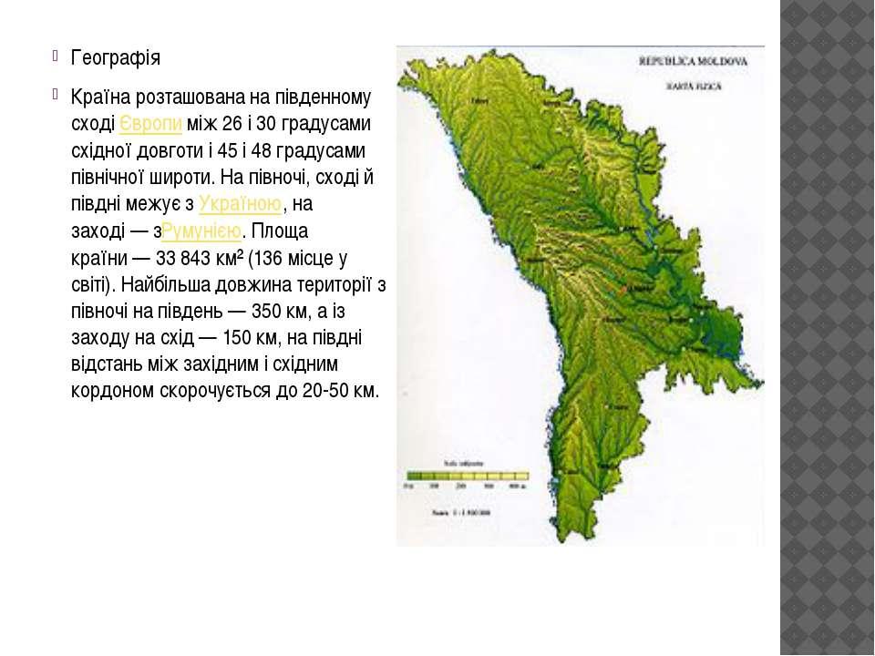 Географія Країна розташована на південному сходіЄвропиміж 26 і 30 градусами...