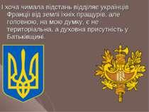 І хоча чимала відстань відділяє українців Франції від землі їхніх пращурів, а...