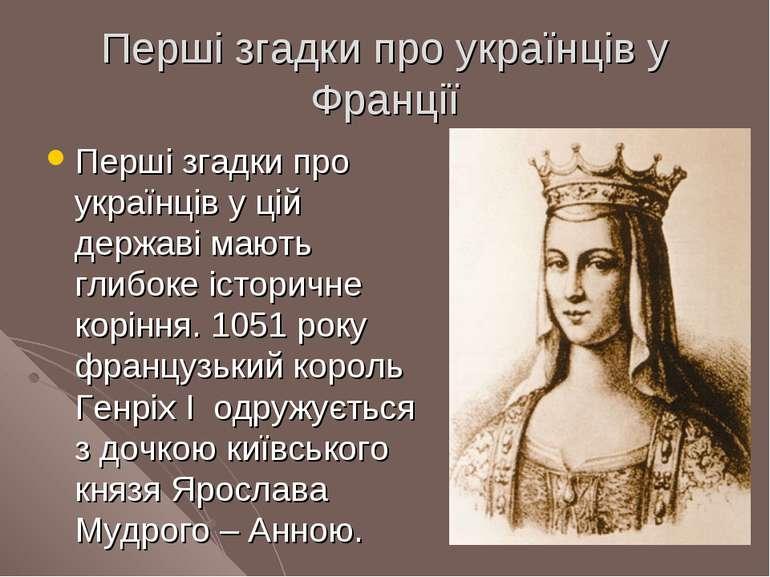 Перші згадки про українців у Франції Перші згадки про українців у цій державі...