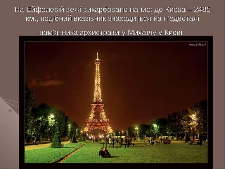 На Ейфелевій вежі викарбовано напис: до Києва – 2485 км., подібний вказівник ...