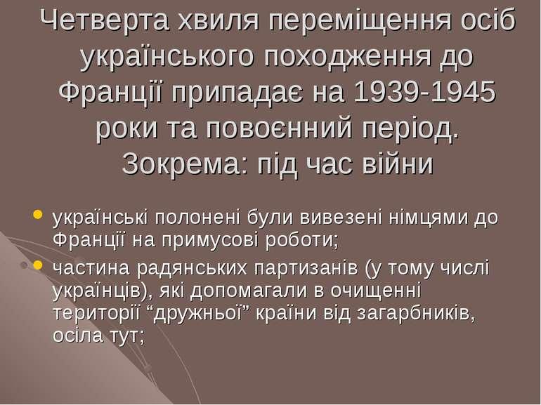Четверта хвиля переміщення осіб українського походження до Франції припадає н...