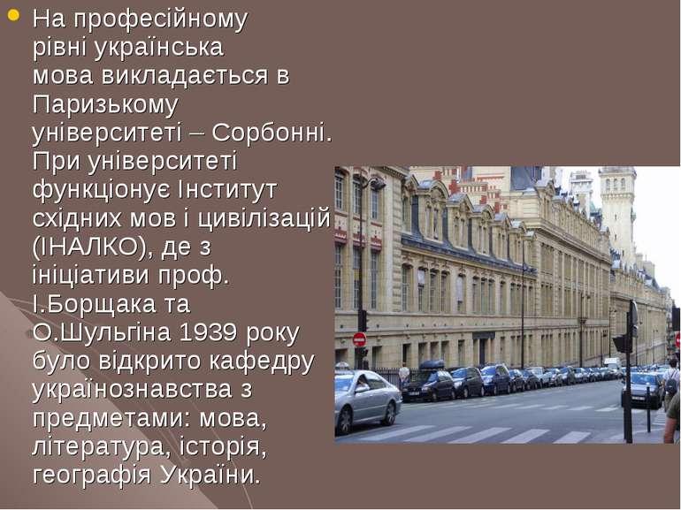 На професійному рівніукраїнська мовавикладається в Паризькому університеті ...