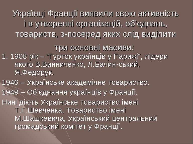 Українці Франції виявили свою активність і в утворенні організацій, об'єднань...