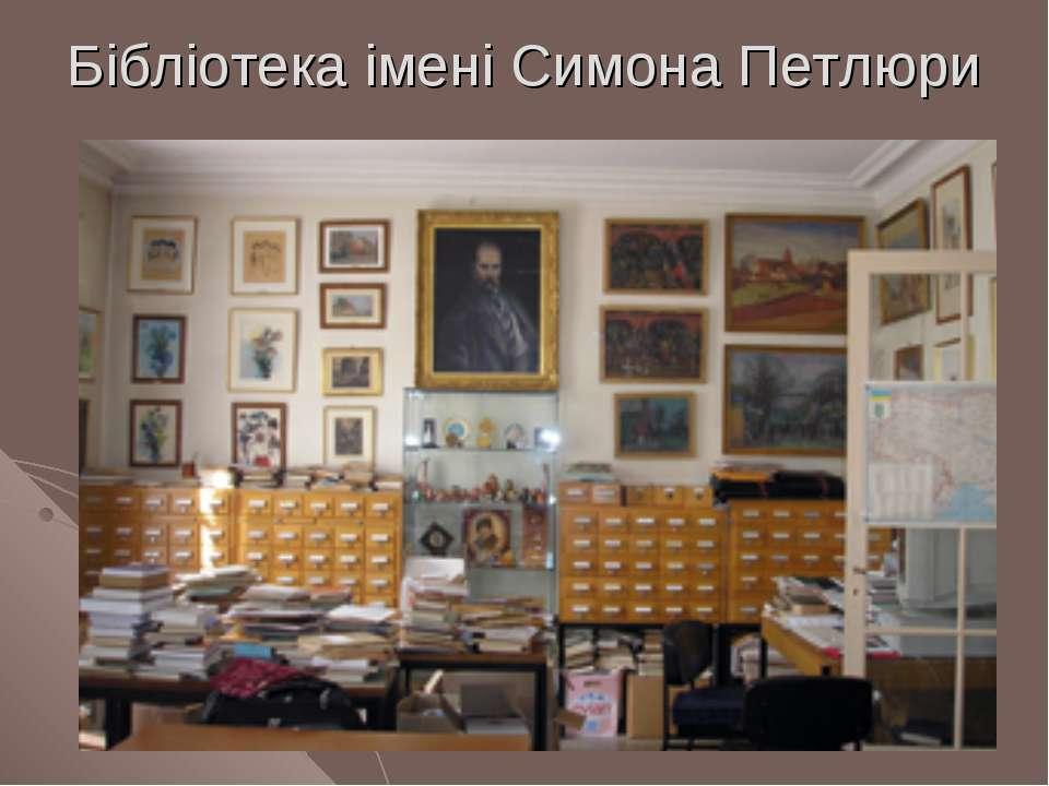 Бібліотека імені Симона Петлюри