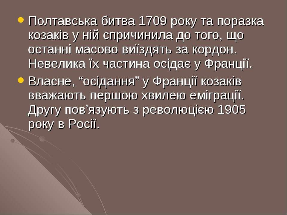 Полтавська битва 1709 року та поразка козаків у ній спричинила до того, що ос...