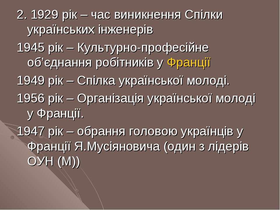 2. 1929 рік – час виникнення Спілки українських інженерів 1945 рік – Культурн...
