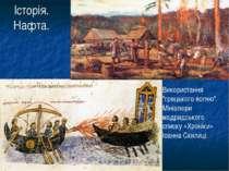 """Історія. Нафта. Використання """"грецького вогню"""". Мініатюри мадридського списку..."""