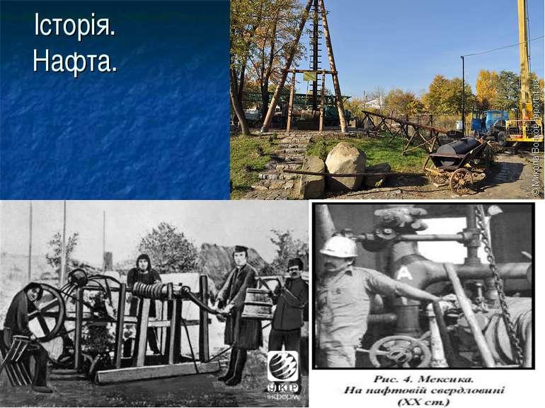 Історія. Нафта.