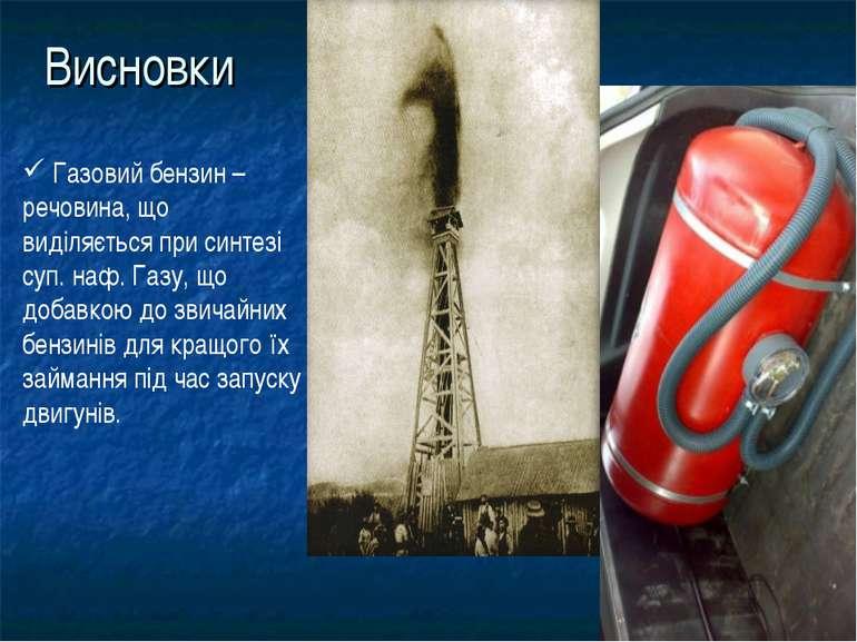 Висновки Газовий бензин – речовина, що виділяється при синтезі суп. наф. Газу...