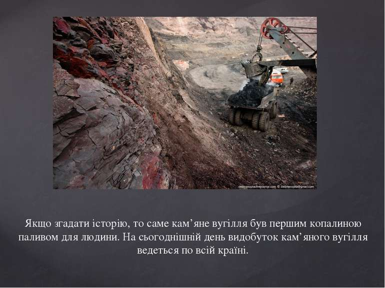 Якщо згадати історію, то саме кам'яне вугілля був першим копалиною паливом дл...