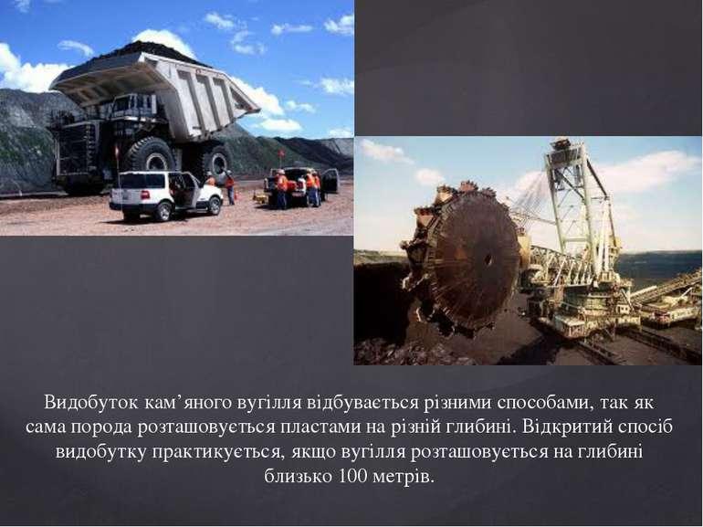 Видобуток кам'яного вугілля відбувається різними способами, так як сама пород...