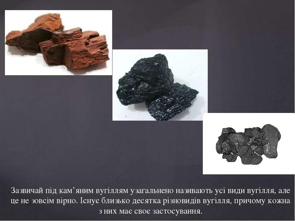 Зазвичай під кам'яним вугіллям узагальнено називають усі види вугілля, але це...