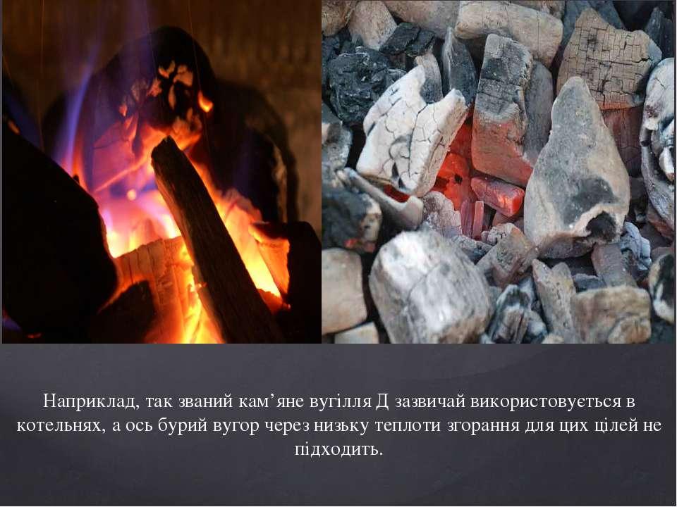 Наприклад, так званий кам'яне вугілля Д зазвичай використовується в котельнях...
