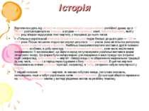 Історія Вертепи походять від містерії— західноєвропейської середньовічної ре...