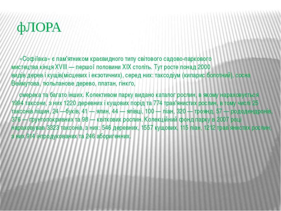 фЛОРА «Софіївка» є пам'ятником краєвидного типу світовогосадово-паркового ми...