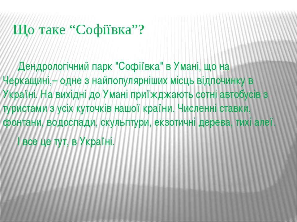 """Що таке """"Софіївка""""? Дендрологічний парк """"Софіївка"""" в Умані, що на Черкащині,–..."""