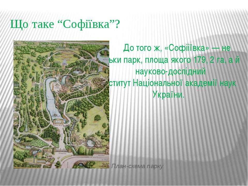 """Що таке """"Софіївка""""? До того ж, «Софііївка»— не тількипарк,площа якого 179,..."""
