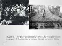 Відли га— неофіційна назва періоду історіїСРСР, що розпочався після смерті...