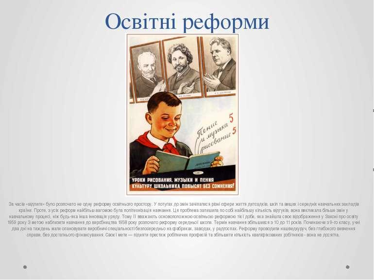 Освітні реформи За часів «відлиги» було розпочато не одну реформу освітнього ...