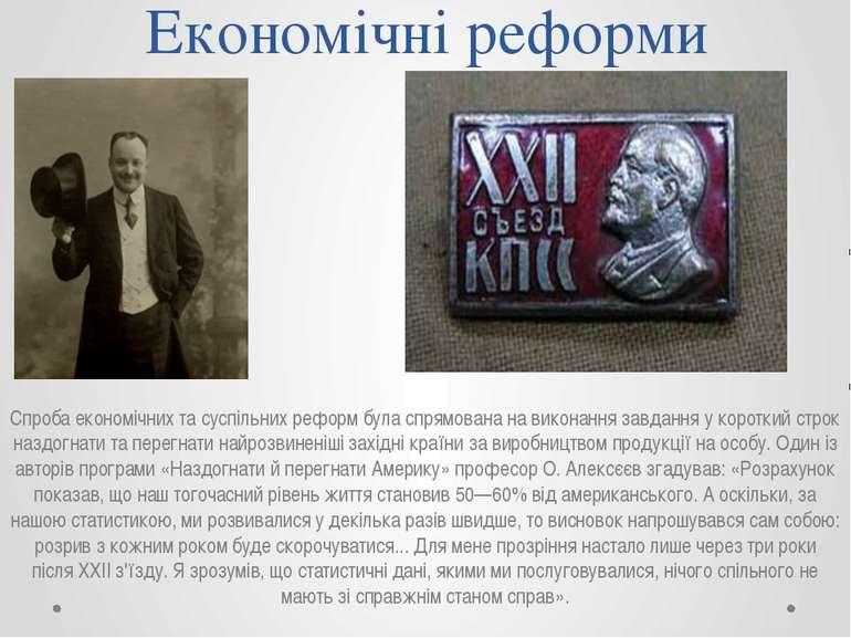 Економічні реформи Спроба економічних та суспільних реформ була спрямована на...