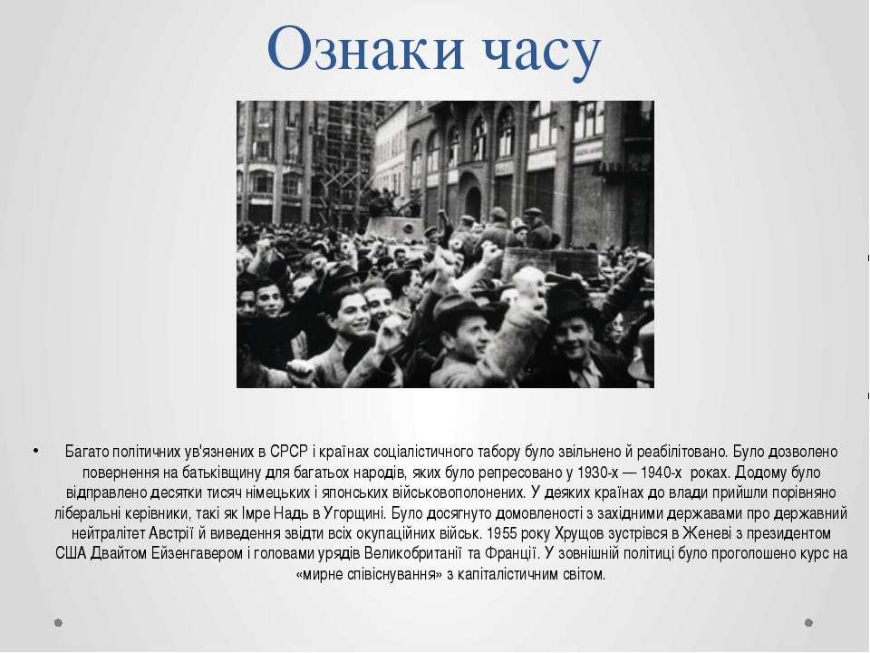 Ознаки часу Багато політичних ув'язнених в СРСР і країнах соціалістичного таб...