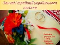 Виконала: учениця 10-А класу СЗШ №95 м.Львова Попик Юлія