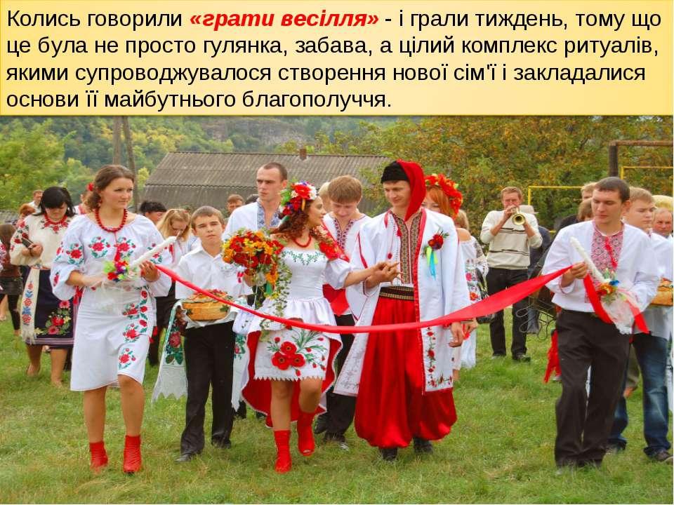Сценарий українського весілля