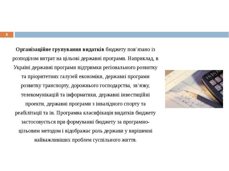 * Організаційне групування видатків бюджету пов'язано із розподілом витрат на...