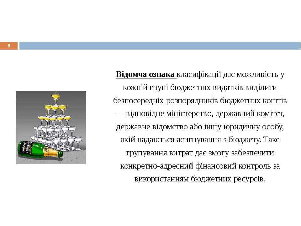 * Відомча ознака класифікації дає можливість у кожній групі бюджетних видаткі...
