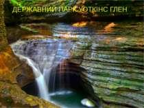 ДЕРЖАВНИЙ ПАРК УОТКІНС ГЛЕН