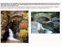 Державний парк Уоткінс Глен (Watkins Glen State Park) розташований недалеко в...