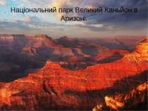 Національний парк Великий Каньйон в Аризоні.