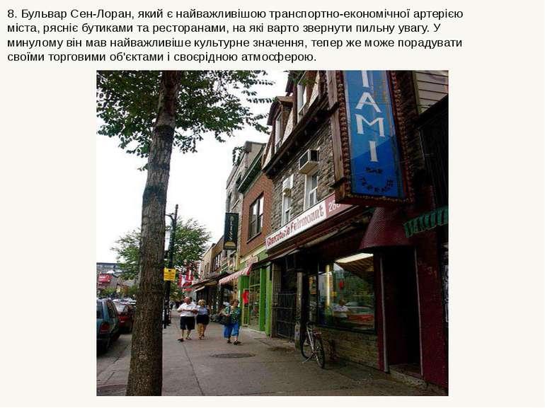 8. Бульвар Сен-Лоран, який є найважливішою транспортно-економічної артерією м...