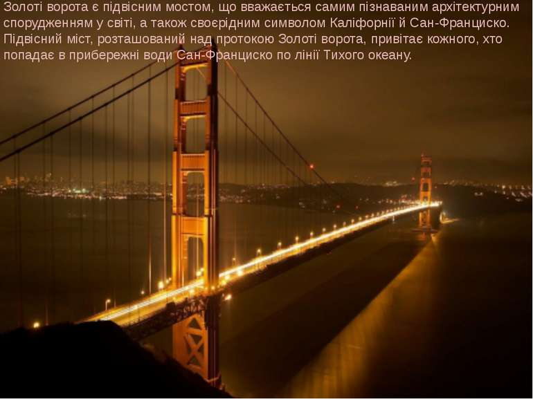 Золоті ворота є підвісним мостом, що вважається самим пізнаваним архітектурни...