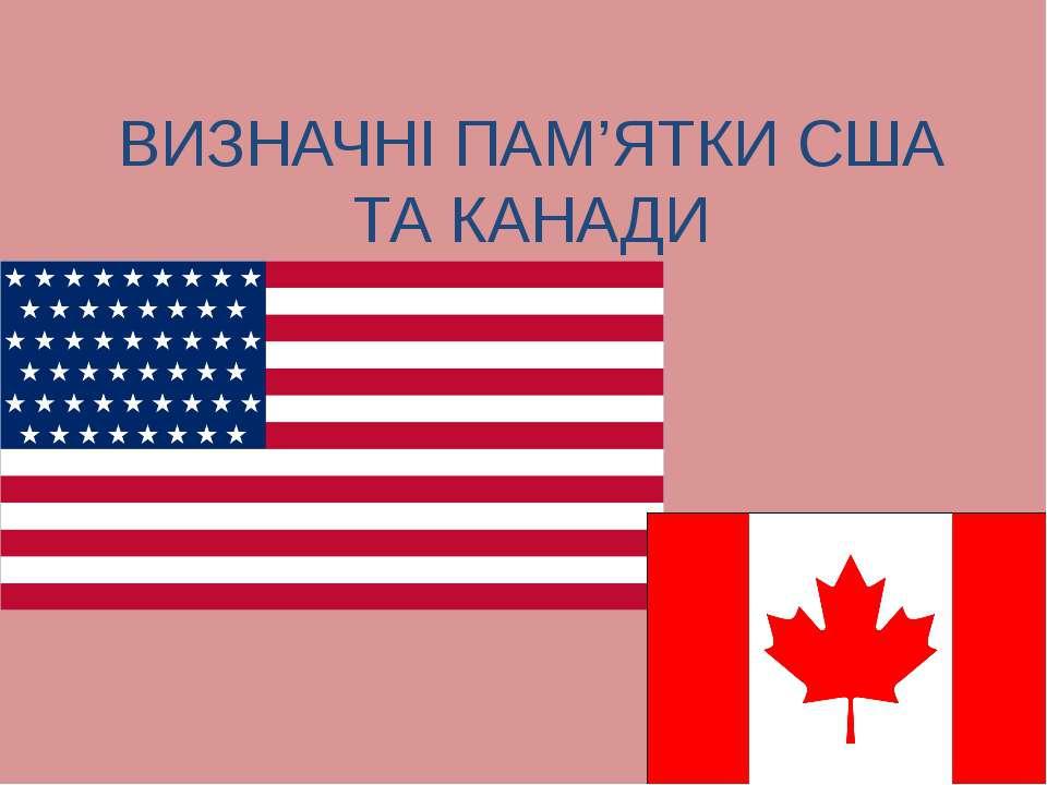 ВИЗНАЧНІ ПАМ'ЯТКИ США ТА КАНАДИ