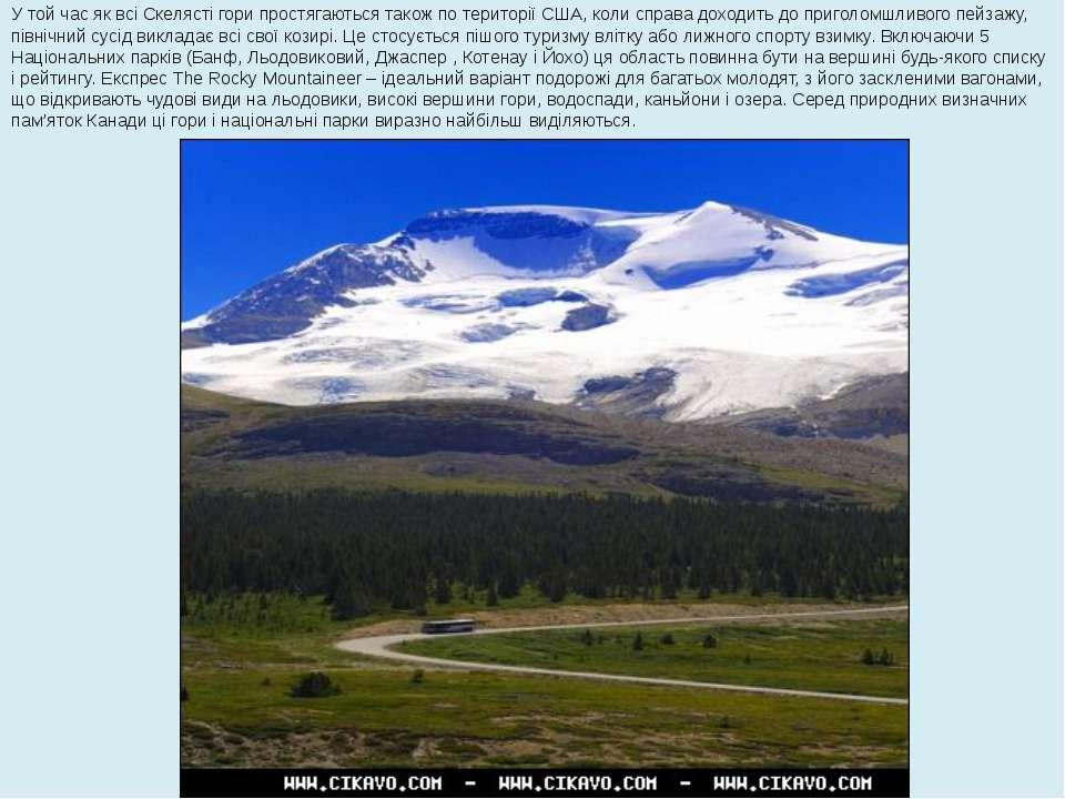 У той час як всі Скелясті гори простягаються також по території США, коли спр...