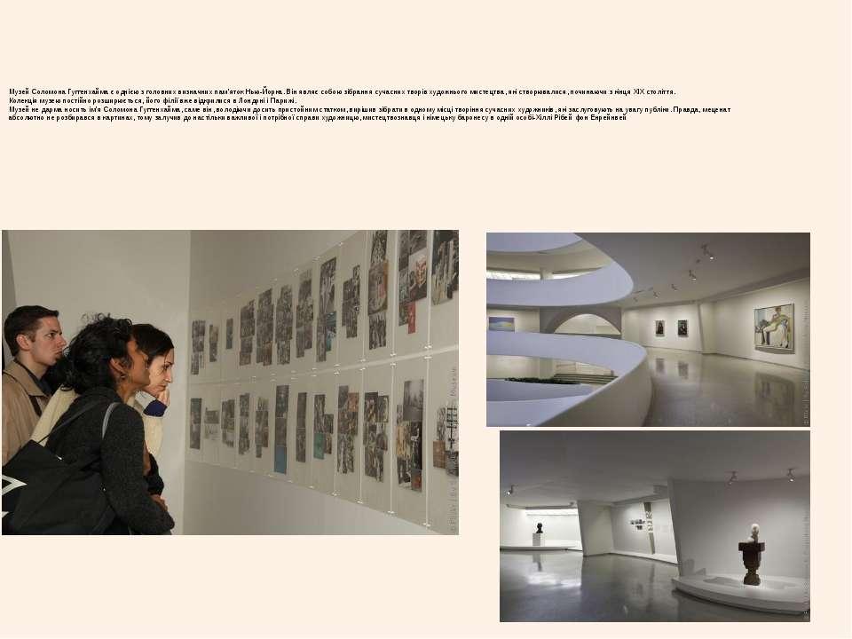 Музей Соломона Гуггенхайма є однією з головних визначних пам'яток Нью-Йорка. ...